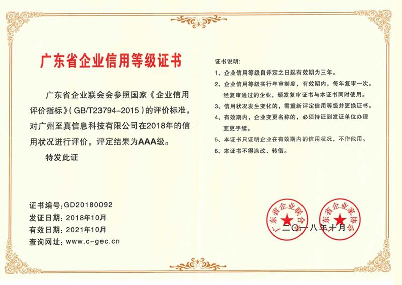 广东省企业信用AAA级
