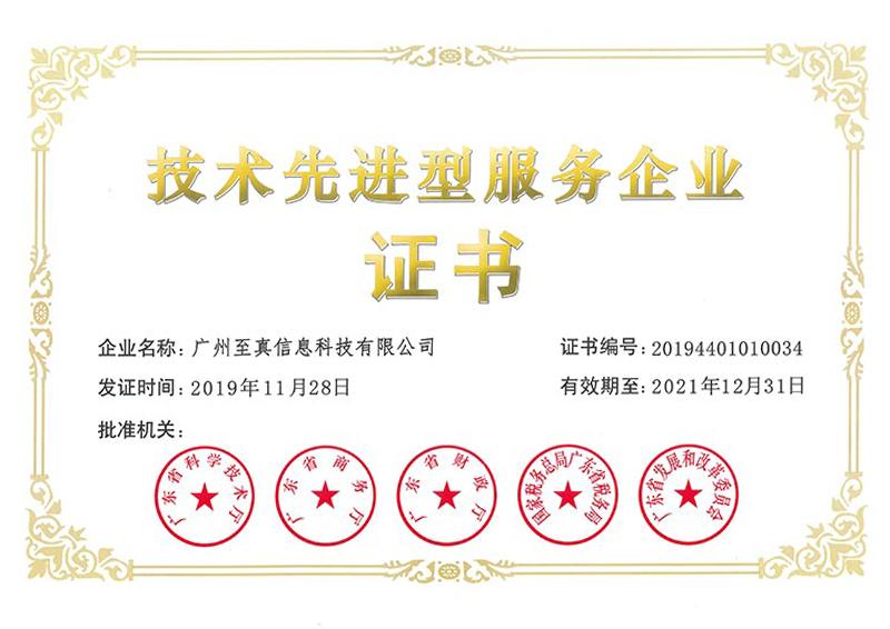 国家技术先进型服务企业证书