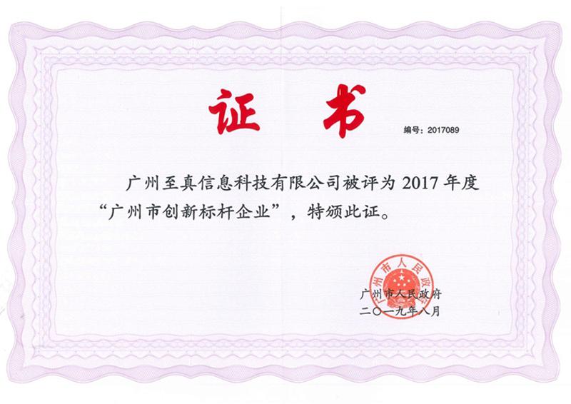 广州市创新标杆百强企业