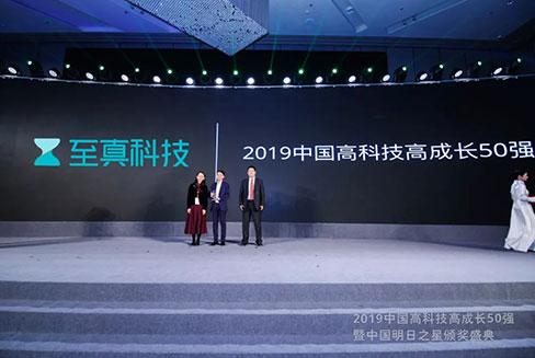 至真科技荣膺2019中国高科技高成长50强