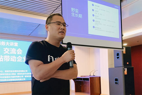 凤凰网-至真科技彭志华:数字体系运营破解独立站提速困境