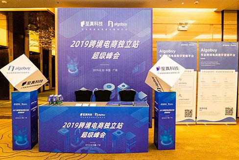 联商网-至真科技上线Algobuy跨境电商营销服务平台
