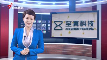 《Guangdong New Focus》Interview