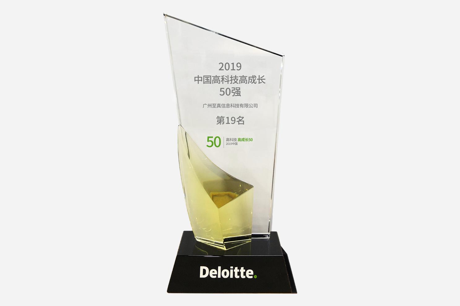 中国高科技高成长50强