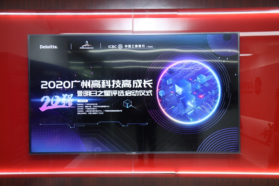 """""""2020广州高科技高成长20强暨明日之星评选活动""""启动 至真科技受邀出席"""