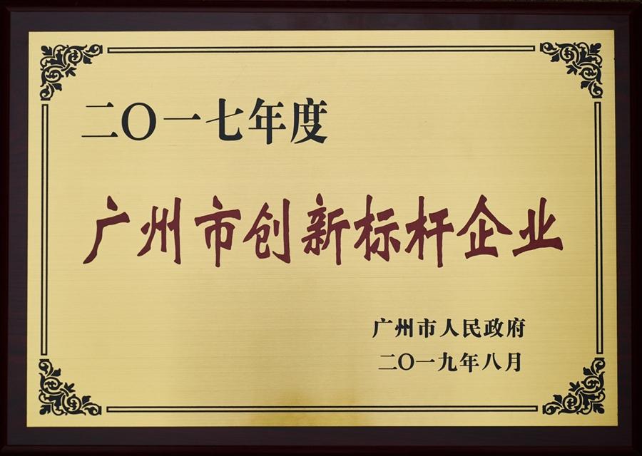 喜讯!至真科技入围广州创新标杆百家企业,荣誉再升级!